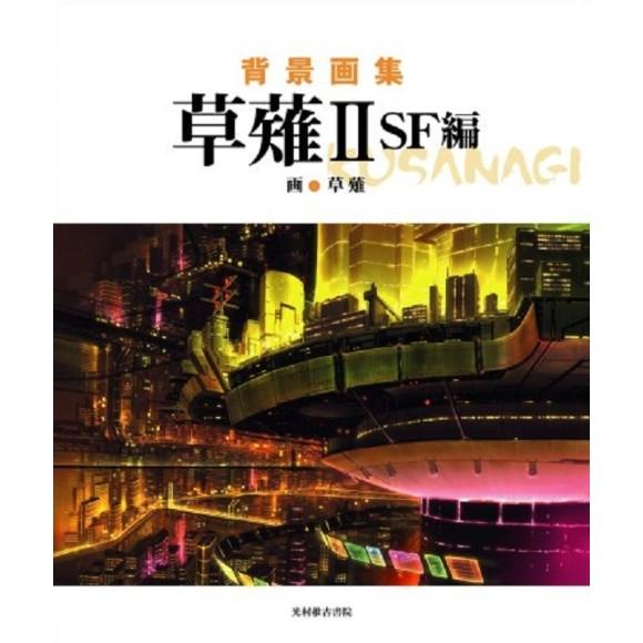 Haikei Gashuu KUSANAGI II SF Hen 草薙 背景画集 2