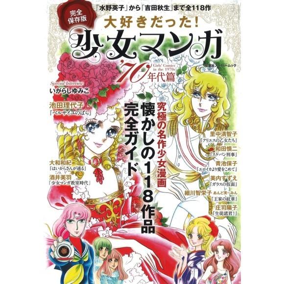 Shoujo Manga 70 Nendai Hen - Edição Japonesa 大好きだった!少女マンガ'70年代篇 完全保存版 懐かしの118作品完全ガイド