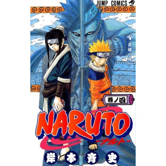 NARUTO vol. 4 - Edição Japonesa