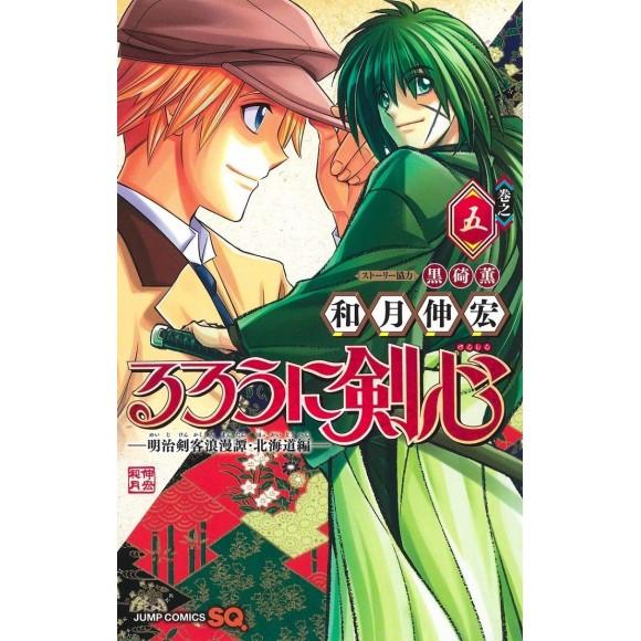 Rurouni Kenshin Hokkaidou Hen vol. 5 - Edição Japonesa