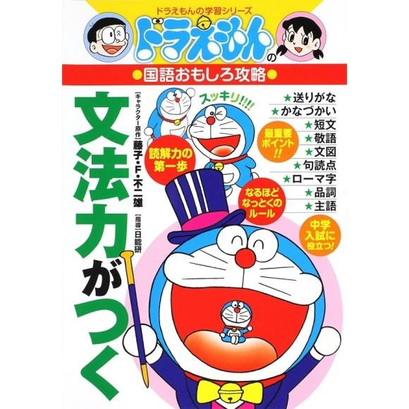 DORAEMON no Kokugo Omoshiro Kouryaku - BUNPORYOKU ga Tsuku