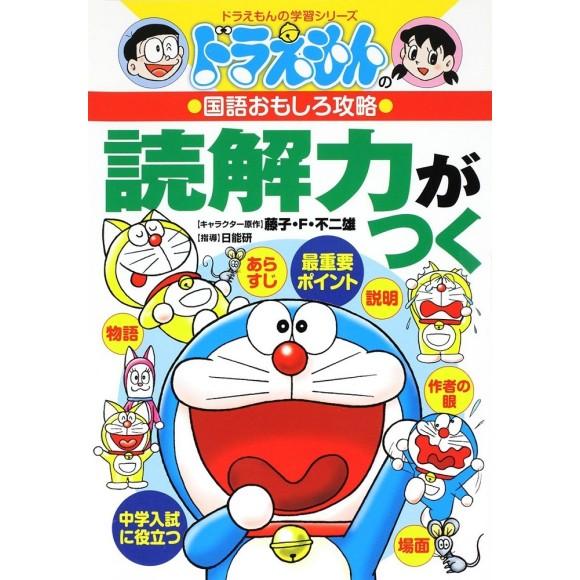 Doraemon no Kokugo Omoshiro Kouryaku - DOKKAIRYOKU GA TSUKU