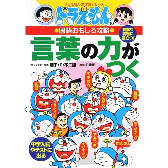 Doraemon no Kokugo Omoshiro Kouryaku - KOTOBANO CHIKARAGA TSUKU