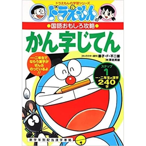 Doraemon no Kokugo Omoshiro Kouryaku - KANJI JITEN STEP 1