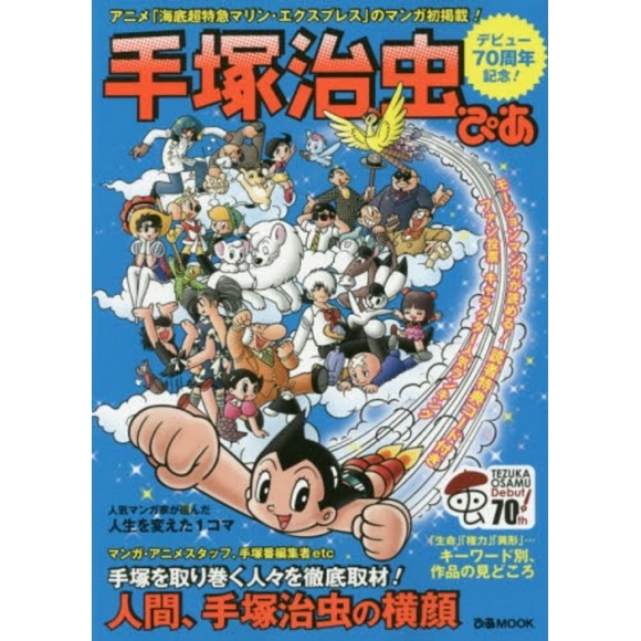 Tezuka Osamu Pia - Debut 70th Anniversary 手塚治虫ぴあ デビュー70周年記念!大特集/キャラクター人気ランキング他 - Edição Japonesa