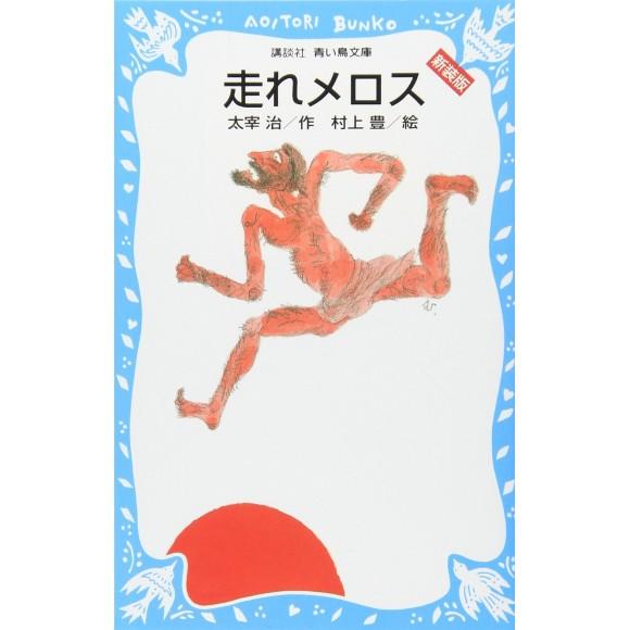 Hashire Merosu - Edição Japonesa