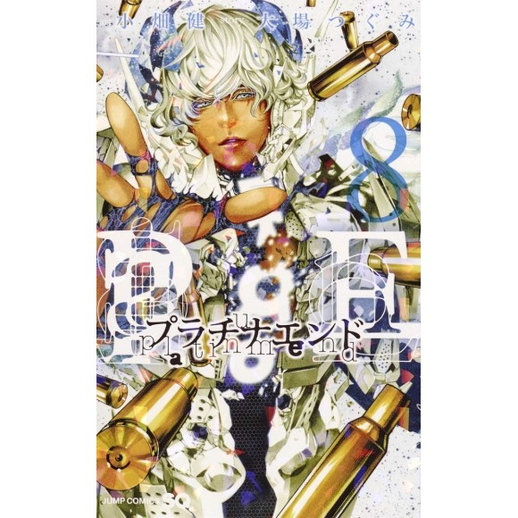 Platinum End vol. 8 - Edição Japonesa