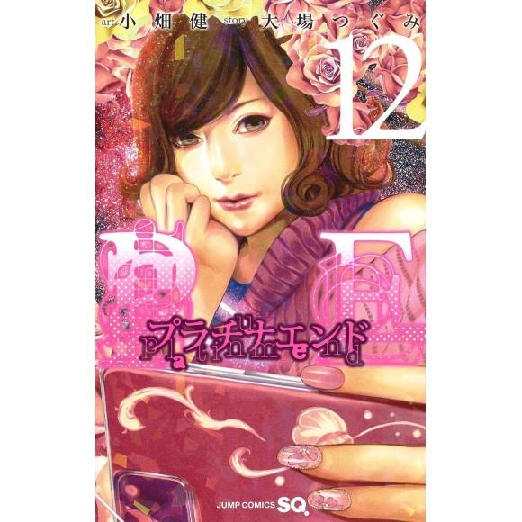 Platinum End vol. 12 - Edição Japonesa