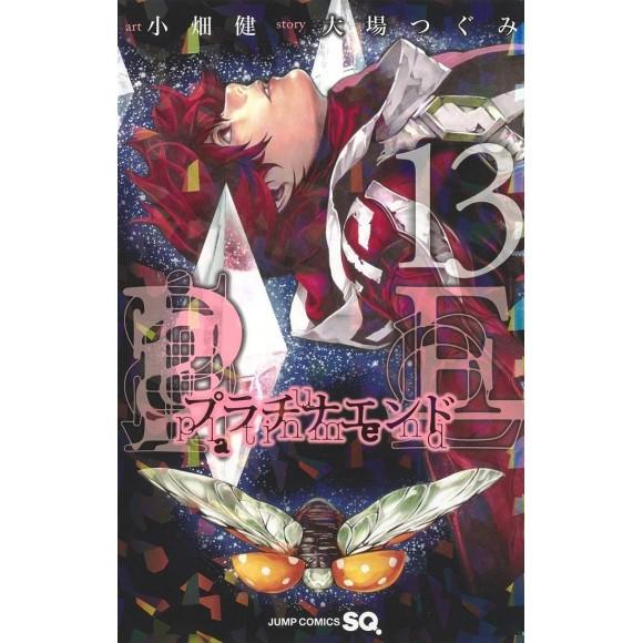 Platinum End vol. 13 - Edição Japonesa