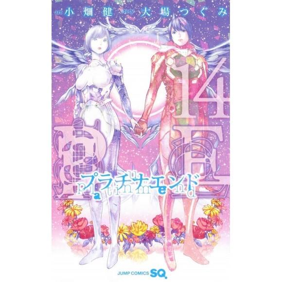Platinum End vol. 14 - Edição Japonesa