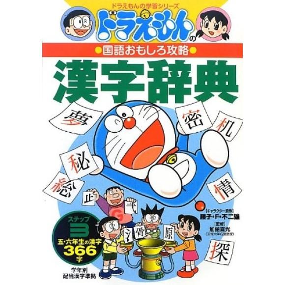 Doraemon no Kokugo Omoshiro Kouryaku - KANJI JITEN STEP 3