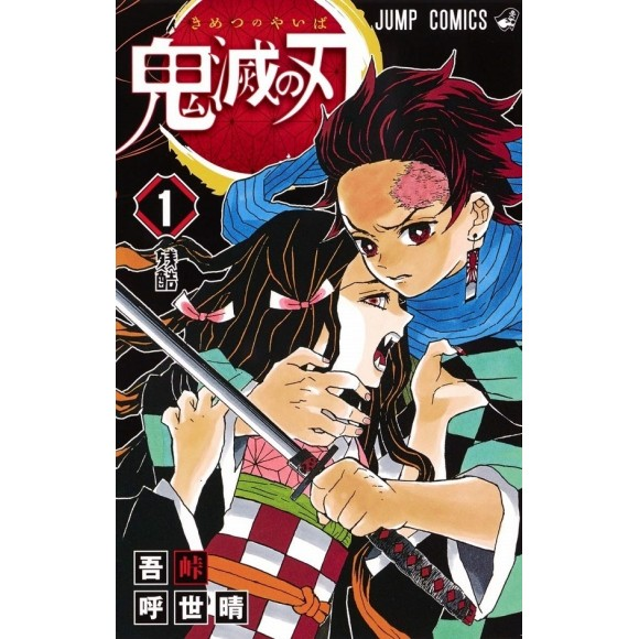 Kimetsu no Yaiba vols. 1 ao 5 - Edição japonesa