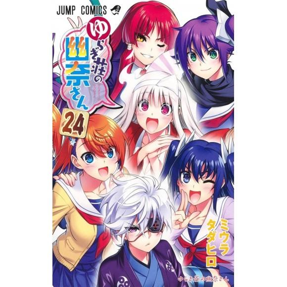 Yuragisou no YUUNA san vol. 24 - Edição japonesa