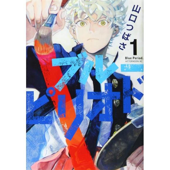 BLUE PERIOD vol. 1 - Edição Japonesa
