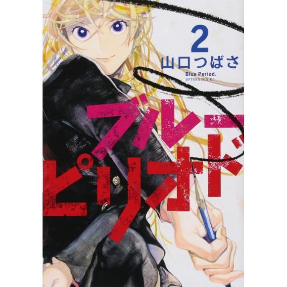BLUE PERIOD vol. 2 - Edição Japonesa