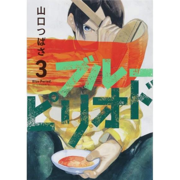 BLUE PERIOD vol. 3 - Edição Japonesa