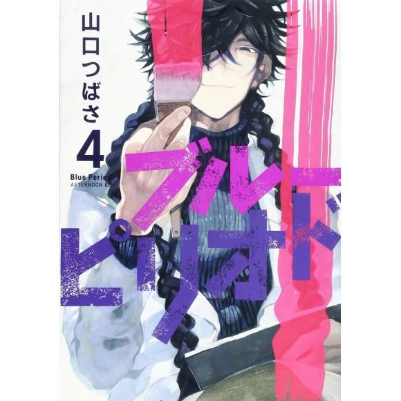 BLUE PERIOD vol. 4 - Edição Japonesa