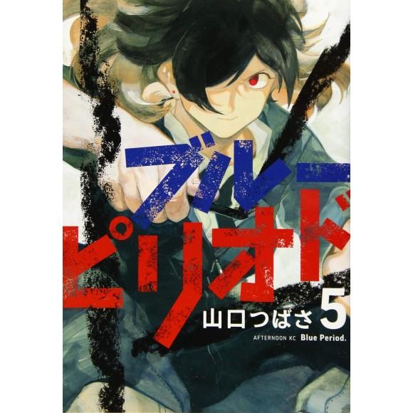BLUE PERIOD vol. 5 - Edição Japonesa