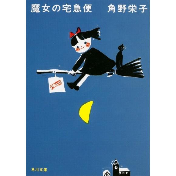 Majo no Takkyubin - Em japonês