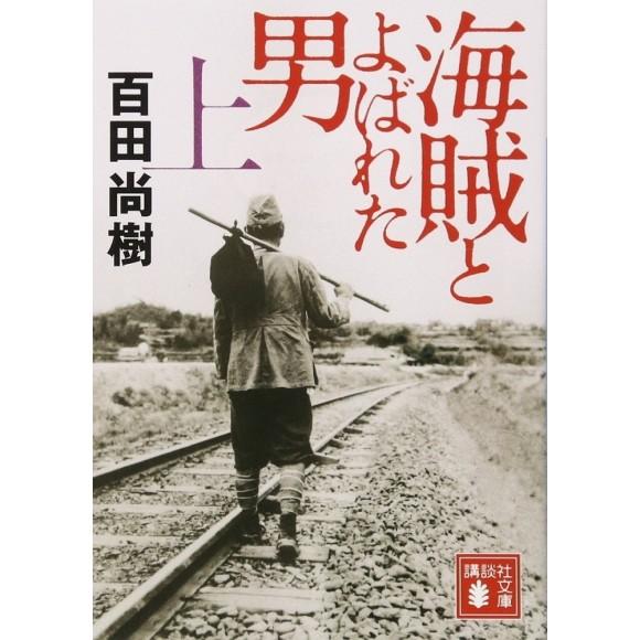 Kaizoku to Yobareta Otoko - parte 1/2 - em japonês