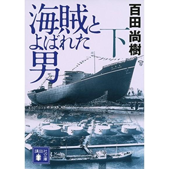 Kaizoku to Yobareta Otoko - parte 2/2 - em japonês