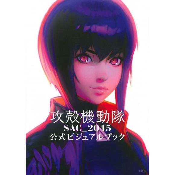 GHOST IN THE THE SHELL SAC_2045 Official Visual Book - Edição Japonesa
