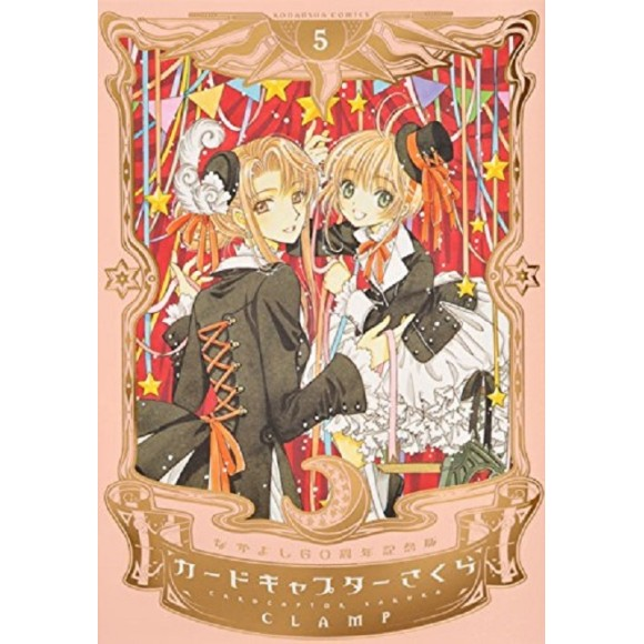 CARDCAPTOR SAKURA vol. 5 Nakayoshi 60th Anniversary Edition - Edição Japonesa