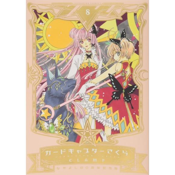 CARDCAPTOR SAKURA vol. 8 Nakayoshi 60th Anniversary Edition - Edição Japonesa