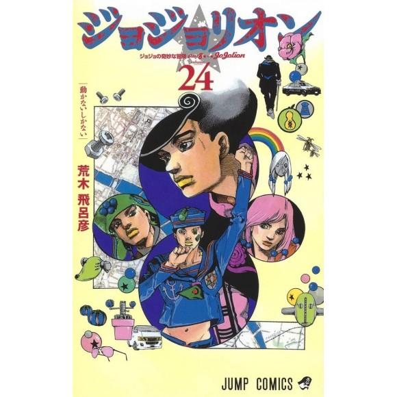 Jojolion vol. 24 - Jojo's Bizarre Adventure Parte 8 - Edição japonesa