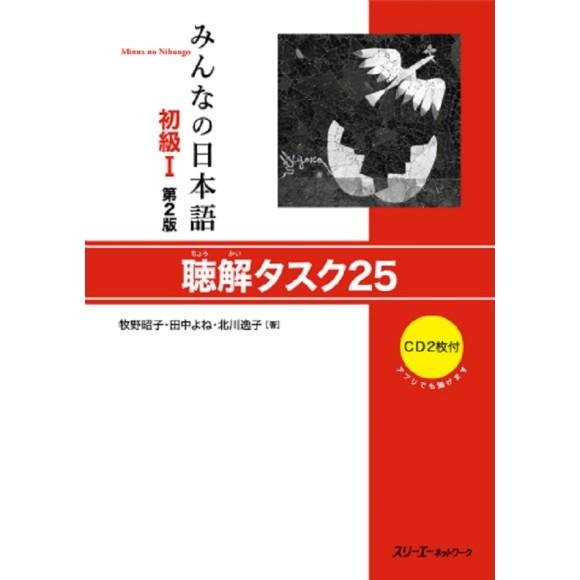 Minna no Nihongo Básico I Tarefas de Compreensão Auditiva 25 – 2ª Edição, Em Japonês, com 2 CDs
