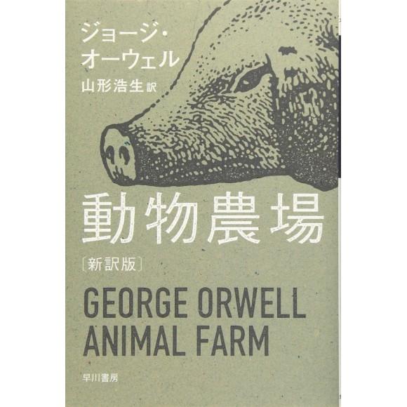 Doubutsu Noujyou - A Fazenda dos Animais - Em japonês