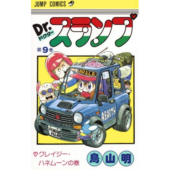DR. SLUMP vol. 9 - Edição Japonesa