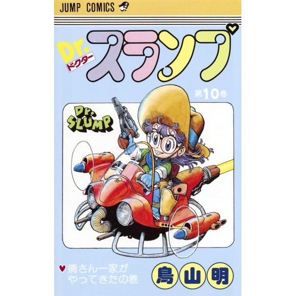DR. SLUMP vol. 10 - Edição Japonesa