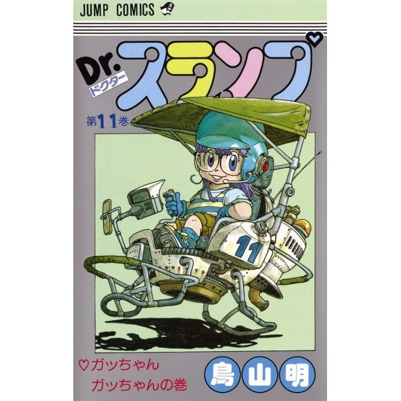 DR. SLUMP vol. 11 - Edição Japonesa
