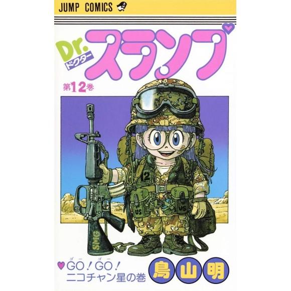 DR. SLUMP vol. 12 - Edição Japonesa