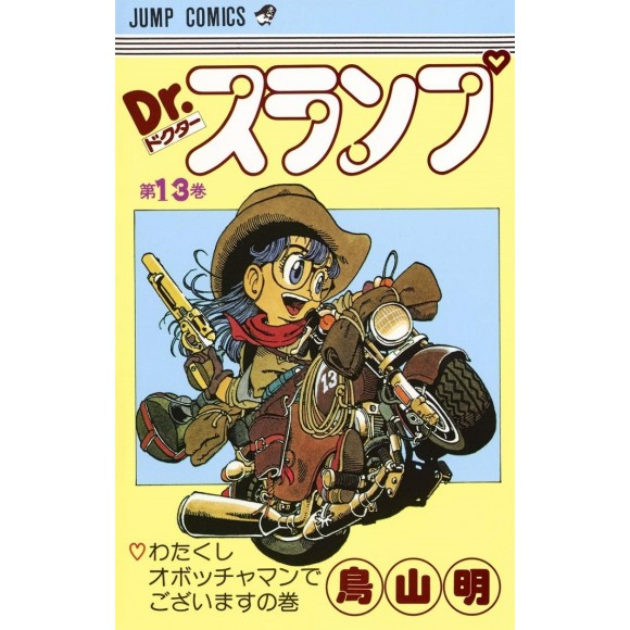 DR. SLUMP vol. 13 - Edição Japonesa