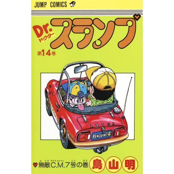 DR. SLUMP vol. 14 - Edição Japonesa