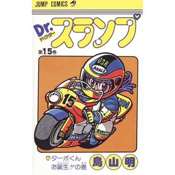 DR. SLUMP vol. 15 - Edição Japonesa
