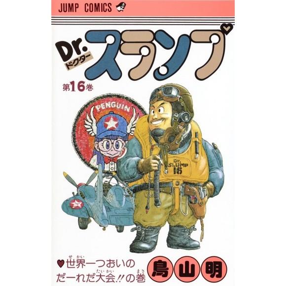 DR. SLUMP vol. 16 - Edição Japonesa