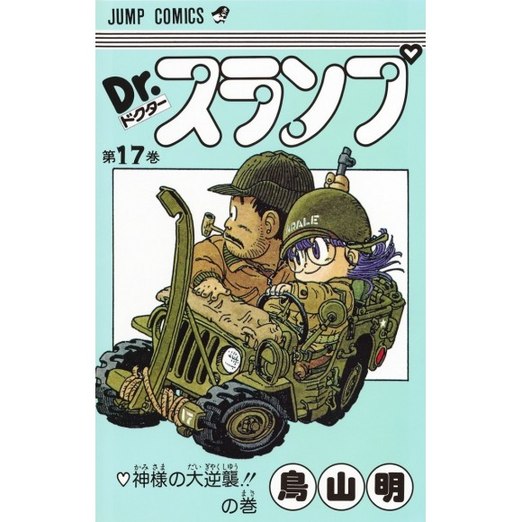 DR. SLUMP vol. 17 - Edição Japonesa
