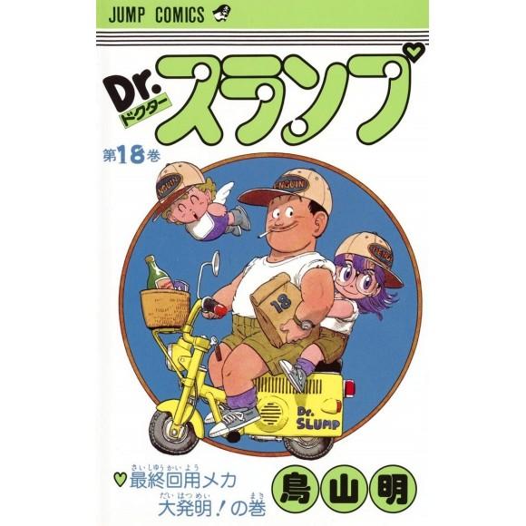 DR. SLUMP vol. 18 - Edição Japonesa