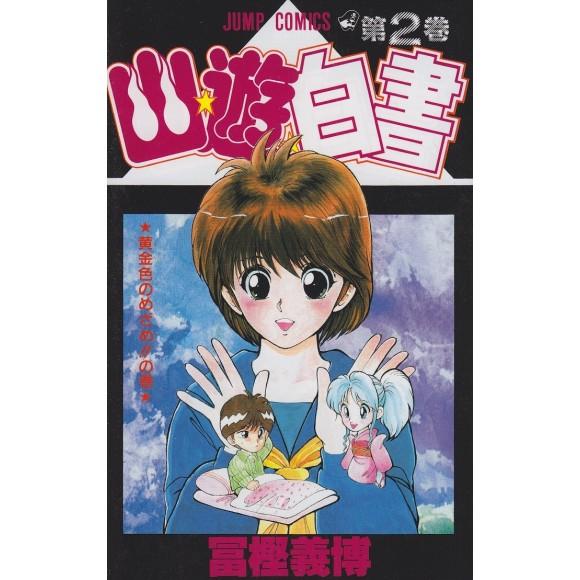 Yu Yu Hakusho vol. 2 - Edição Japonesa