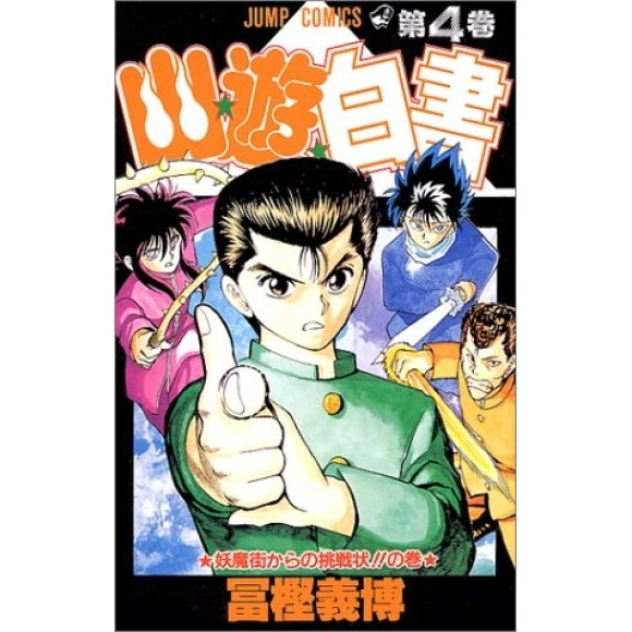 Yu Yu Hakusho vol. 4 - Edição Japonesa