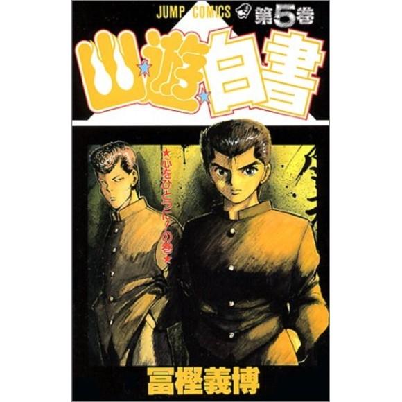 Yu Yu Hakusho vol. 5 - Edição Japonesa
