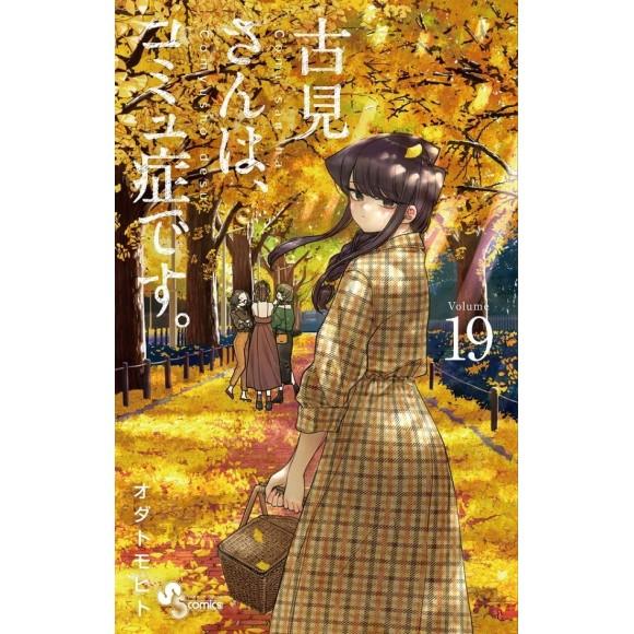 Comi san ha Comyusho desu vol. 19 - Edição Japonesa