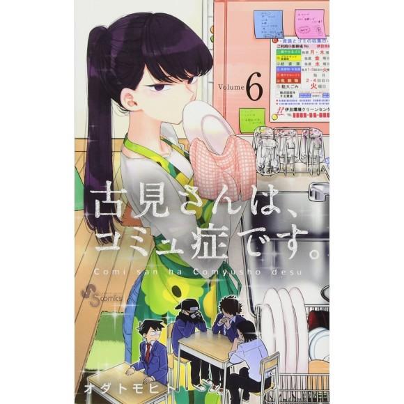 Comi san ha Comyusho desu vol. 6 - Edição Japonesa