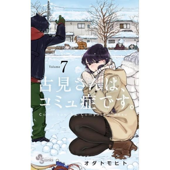 Comi san ha Comyusho desu vol. 7 - Edição Japonesa
