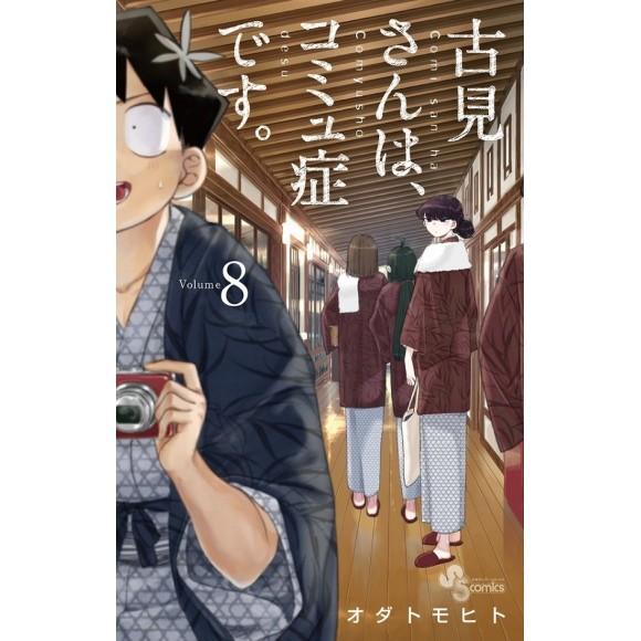 Comi san ha Comyusho desu vol. 8 - Edição Japonesa