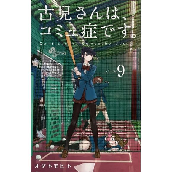 Comi san ha Comyusho desu vol. 9 - Edição Japonesa