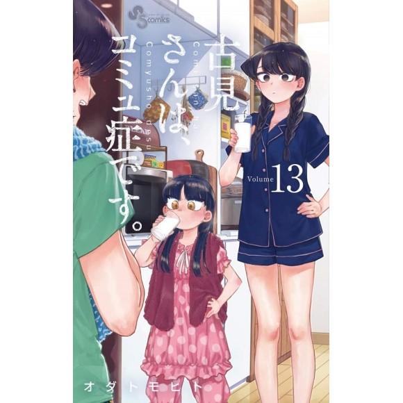 Comi san ha Comyusho desu vol. 13 - Edição Japonesa